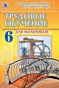 Скачати  Трудовое обучение  6           Терещук Б.М.       Підручники Україна