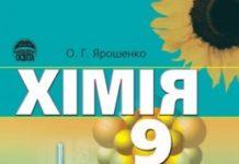 Скачати  Хімія  9           Ярошенко О.Г.       ГДЗ Україна