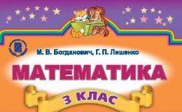 Скачати  Математика  3           Богданович М.В. Лишенко Г.П.      Підручники Україна