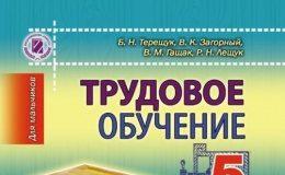 Скачати  Трудовое обучение  5           Терещук Б.М.       Підручники Україна