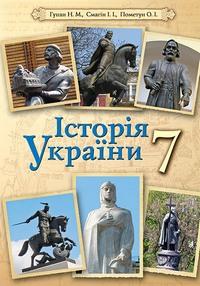 Скачати  Історія України  7           Гупан Н.М. Смагін І.І. Пометун О.І.     Підручники Україна