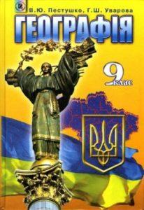 Скачати  Географія  9           Пестушко В.Ю.       Підручники Україна