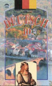 Скачати  Німецька мова  10           Басай Н.П.       Підручники Україна