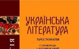 Скачати  Українська література  9           Авраменко О.М.       Підручники Україна