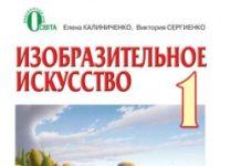 Скачати  Изобразительное искусство  1           Калиниченко О.В. Сергиенко В.В.      Підручники Україна