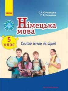 Скачати  Німецька мова  5           Сотникова С.І. Гоголєва Г.В.      Підручники Україна