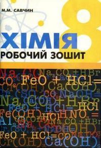 Скачати  Хімія  8           Савчин       ГДЗ Україна
