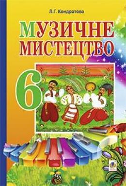 Скачати  Музичне мистецтво  6           Кондратова Л.Г.       Підручники Україна
