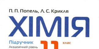Скачати  Хімія  11           Попель       Підручники Україна