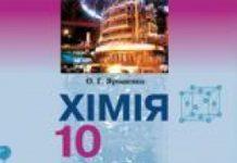 Скачати  Хімія  10           Ярошенко О.Г.       Підручники Україна