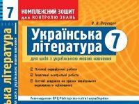 Скачати  Українська література  7           Паращич       ГДЗ Україна