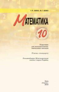 Скачати  Математика  10           Бевз Г.П. Бевз В.Г.      Підручники Україна