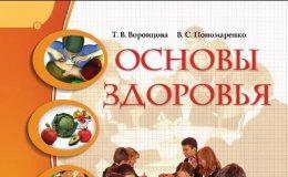 Скачати  Основы здоровья  8           Воронцова Т.В. Пономаренко В.С.      Підручники Україна