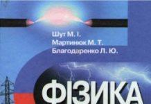 Скачати  Фізика  9           Шут М.І. Мартинюк М.Т. Благодаренко Л.Ю.     ГДЗ Україна