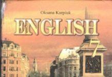 Скачати  Англійська мова  7           Карп'юк О.Д.       ГДЗ Україна