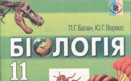 Скачати  Біологія  11           Балан П.Г. Вервес Ю.Г.      Підручники Україна