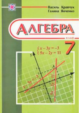 Скачати  Алгебра  7           Кравчук В. Янченко Г.      Підручники Україна