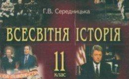 Скачати  Всесвітня історія  11           Середницька Г.В.       Підручники Україна