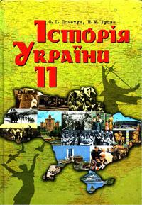Скачати  Історія України  11           Пометун О.І. Гупан Н.Н.      Підручники Україна