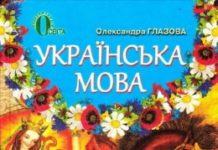 Скачати  Українська мова  5           Глазова О.       Підручники Україна