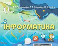 Скачати  Інформатика  4           Ломаковська Г.В. Проценко Г.О. Ривкінд Й.Я.     Підручники Україна