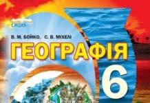 Скачати  Географія  6           Бойко В.М. Міхел С.В.      Підручники Україна