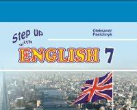 Скачати  Англійська мова  7           Пасічник О.С.       Підручники Україна