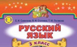 Скачати  Русский язык  3           Самонова Е.И. Стативка В.И. Полякова Т.М.     Підручники Україна