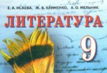 Скачати  Литература  9           Исаева Е.А. Клименко Ж.В. Мельник А.О.     Підручники Україна