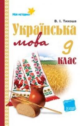 Скачати  Українська мова  9           Тихоша В.І.       Підручники Україна