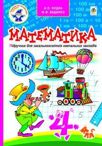 Скачати  Математика  4           Будна Н.О. Беденко М.В.      Підручники Україна