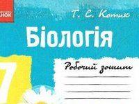 Скачати  ГДЗ  7           Котик Т.С.       ГДЗ Україна