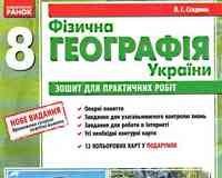 Скачати  Географія  8           Стадник О.Г. Вовк В.Ф.      ГДЗ Україна