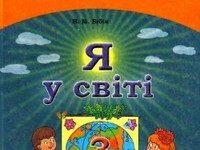 Скачати  Я у світі  3           Бібік Н.М.       Підручники Україна