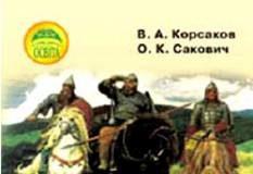 Скачати  Русский язык  6           Корсаков В.О. Сакович О.К.      Підручники Україна