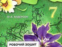 Скачати  Біологія  7           Андерсон О.А.       ГДЗ Україна