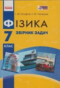 Скачати  Фізика  7           Гельфгат І.М. Ненашев І.Ю.      Підручники Україна
