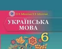 Скачати  Українська мова  6           Заболотний О.В. Заболотний В.В      Підручники Україна