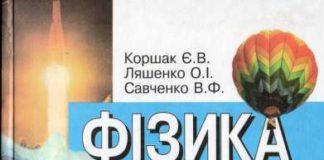 Скачати  Фізика  7           Коршак Е.В. Ляшенко А.И. Савченко В.Ф.     ГДЗ Україна