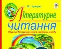 Скачати  Літературне читання  4           Чумарна М.І.       Підручники Україна
