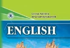 Скачати  Англійська мова  6           Калініна Л. Самойлюкевич І.      Підручники Україна