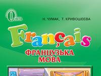 Скачати  Французька мова  6           Чумак Н.П. Кривошеєва Т.В.      Підручники Україна