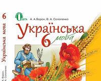 Скачати  Українська мова  6           Ворон А.А. Солопенко В.А.      Підручники Україна