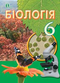 Скачати  Біологія  6           Костіков І.Ю. Волгін С.О. Додь В.В.     Підручники Україна