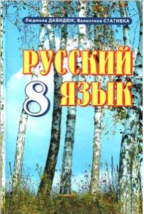 Скачати  Русский язык  8           Давидюк Людмила Валентина Стативка      Підручники Україна