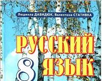 Скачати  Русский язык  8           Давидюк Людмила Валентина Стативка      ГДЗ Україна