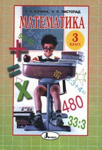 Скачати  Математика  3           Кочина Л.П.       Підручники Україна