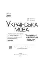 Скачати  Українська мова  5 6 7         Омельчук       Підручники Україна