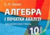 Скачати  Алгебра  10           Нелін       Підручники Україна