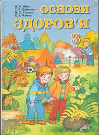 Скачати  Основи здоров'я  3           Бібік Н.М.       Підручники Україна